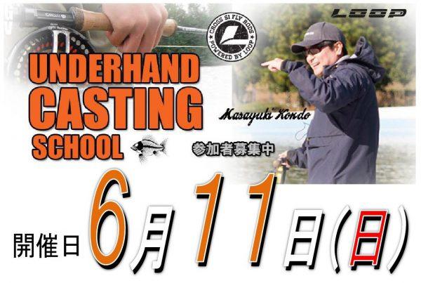 20170611_underhandschool_banner