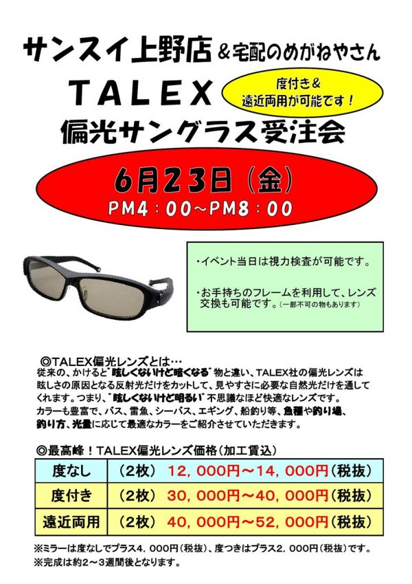 サンスイ上野TALEX (2)_000001