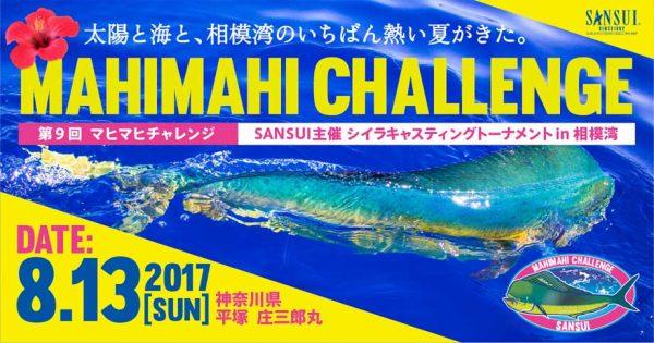 mahimahi2017-sl