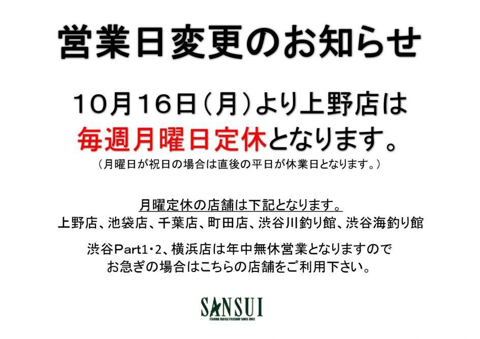 20171016営業日変更のお知らせ_000001